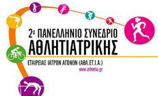 2ο Πανελλήνιο Συνέδριο Ελληνικής Αθλητιατρικής Εταιρείας – ΑΘΛΕΤΙΑ