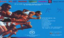 1ο Πανελλήνιο Συνέδριο Ελληνικής Αθλητιατρικής Εταιρείας – ΑΘΛΕΤΙΑ