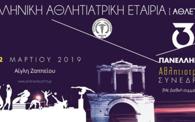 3o Πανελλήνιο Συνέδριο Ελληνικής Αθλητιατρικής Εταιρείας – ΑΘΛΕΤΙΑ
