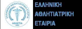 Ελληνική Αθλητιατρική Εταιρία